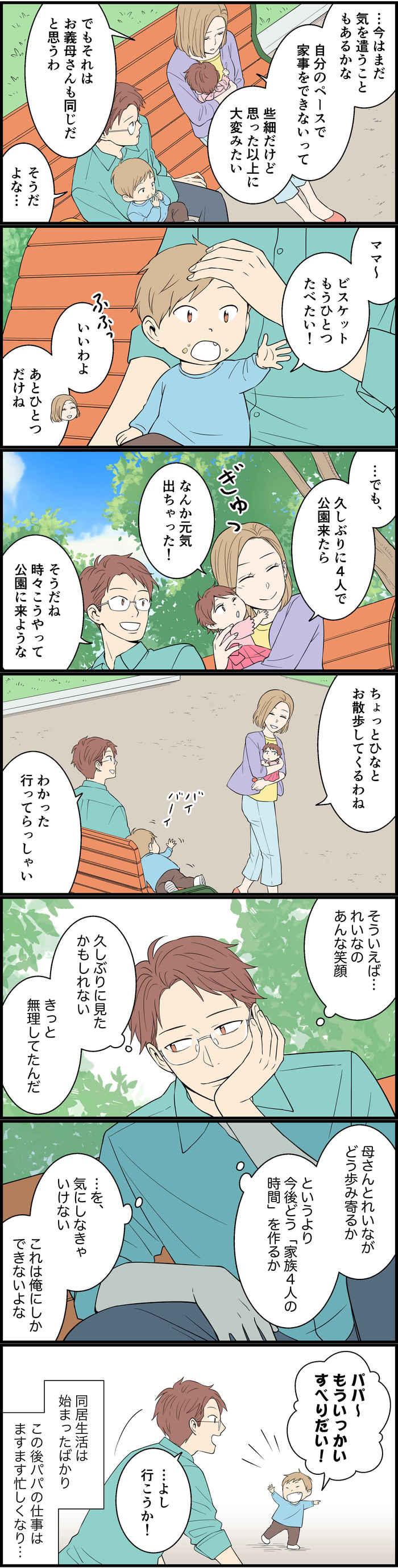 """同居を始めて2週間…義母がいない場で交わす、""""夫婦の会話""""。の画像3"""