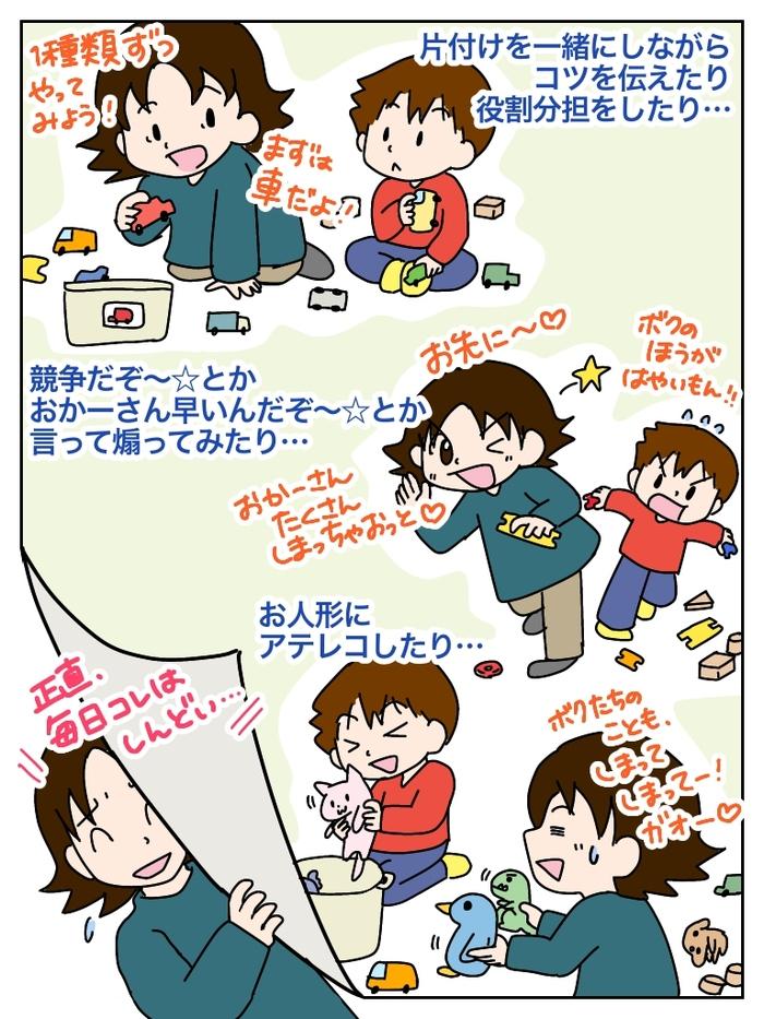 """お片付けしない4歳児…そのとき、親切な""""ワルモノ""""が現れた!<第四回投稿コンテストNO.64>の画像1"""