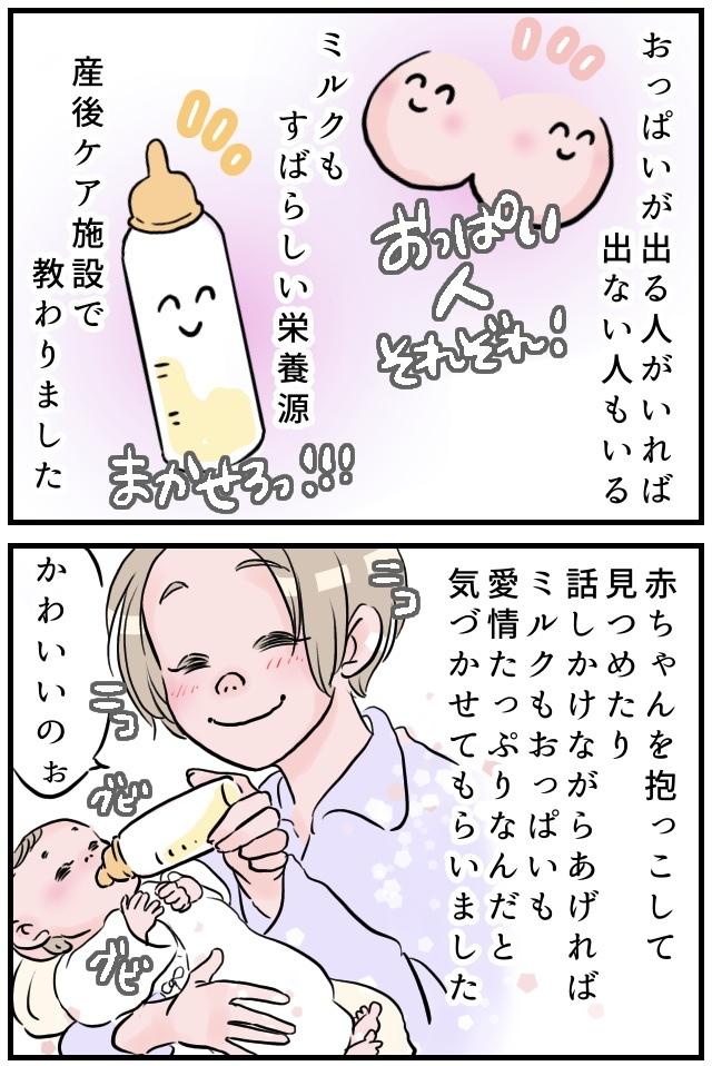 母乳が出ず「お母さん、しっかりして!」助産師の言葉に涙腺崩壊した私を救ってくれた場所は。の画像11