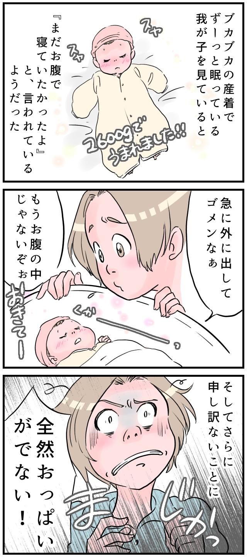 母乳が出ず「お母さん、しっかりして!」助産師の言葉に涙腺崩壊した私を救ってくれた場所は。の画像2
