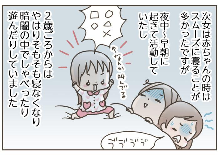 「寝ない子」だった長女から…衝撃の展開!我が家の三姉妹寝かしつけ事情の画像3