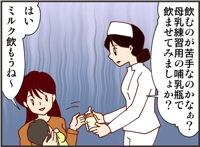 飲んだ量はゼロですね…の衝撃!母乳を飲むのも得意・不得意があると知っての画像5