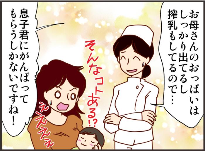 飲んだ量はゼロですね…の衝撃!母乳を飲むのも得意・不得意があると知っての画像7