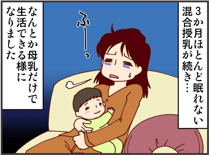 飲んだ量はゼロですね…の衝撃!母乳を飲むのも得意・不得意があると知っての画像9