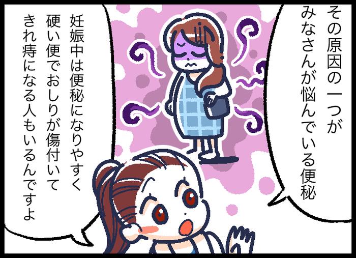 「実はわたし、おしりが…」。妊婦の8割以上がなるといわれる「痔」の対処法は?の画像16