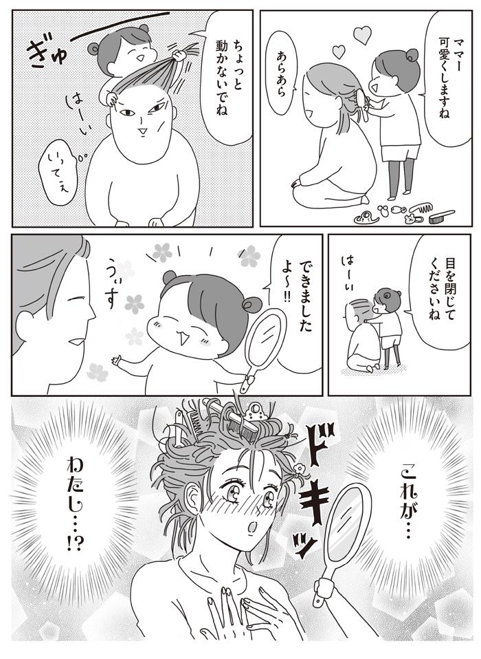 娘とウキウキ、美容師さんごっこ♡完成した髪型に「これが……私?」の画像3