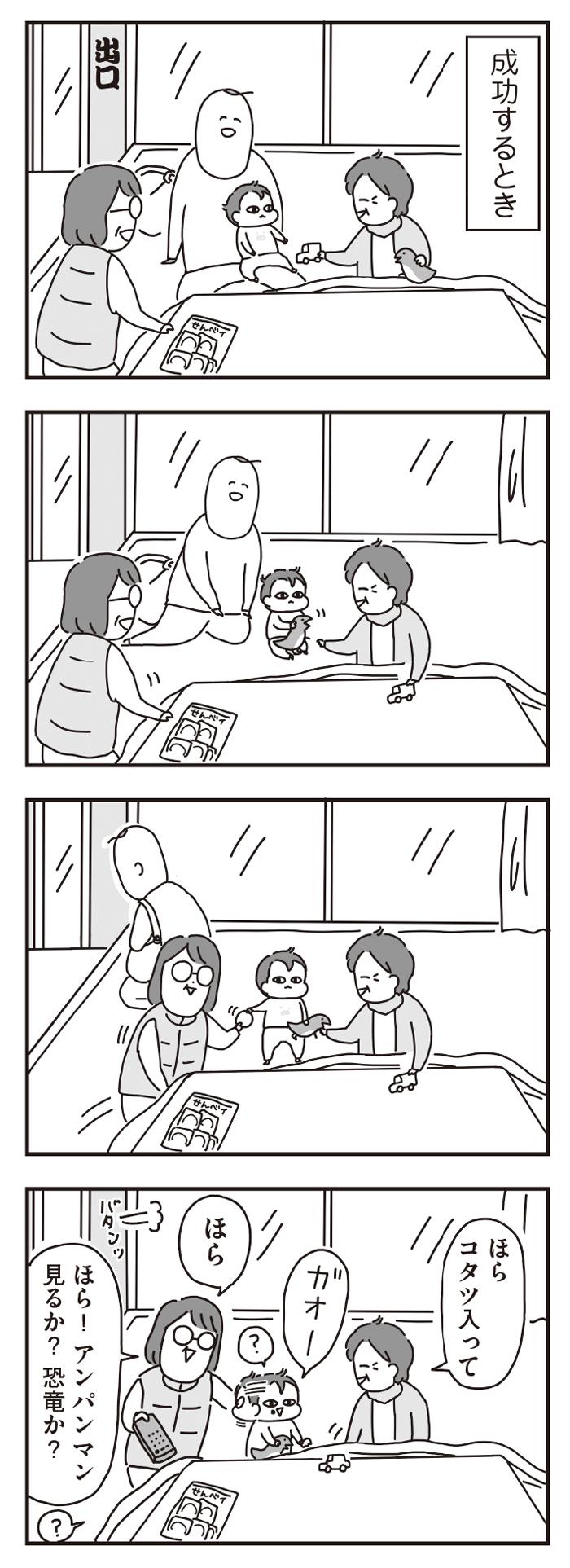 子を預ける時あるある!泣いてどうしようもない時は、「例のもの」をサッの画像8