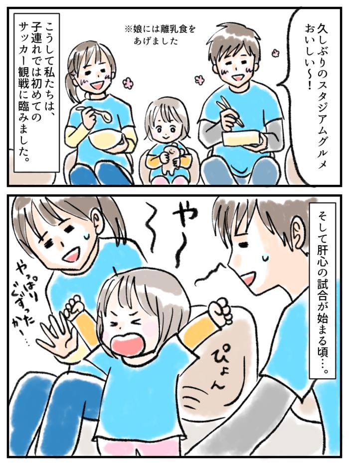 1歳児連れサッカー観戦。計画した夫の、意外な想いにカンゲキ!<第四回投稿コンテストNO.73>の画像4