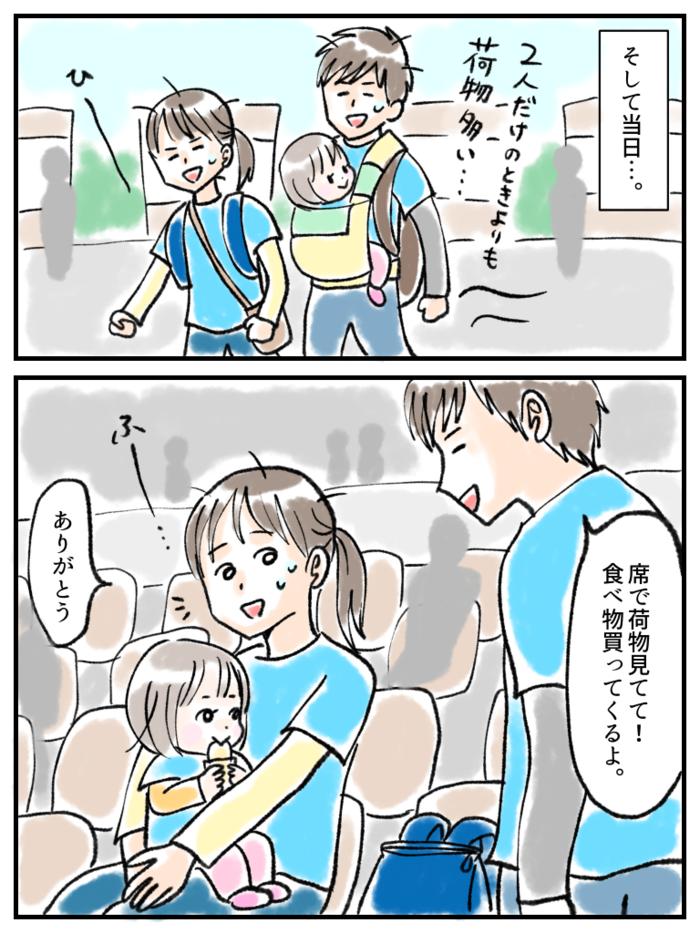 1歳児連れサッカー観戦。計画した夫の、意外な想いにカンゲキ!<第四回投稿コンテストNO.73>の画像3