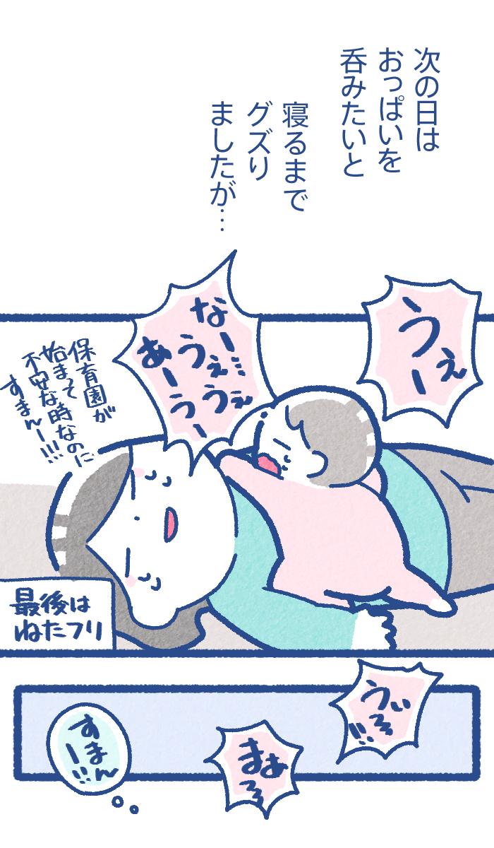 復職3日で母乳が枯れた…。意図しないタイミングで、断乳することになった時の思い出。の画像6
