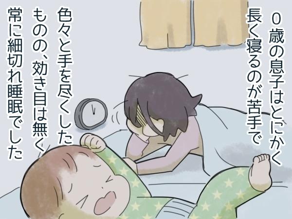 """息子の""""細切れ睡眠""""に悩んだ私が、最後の切り札「断乳」決行で気付いたことの画像1"""