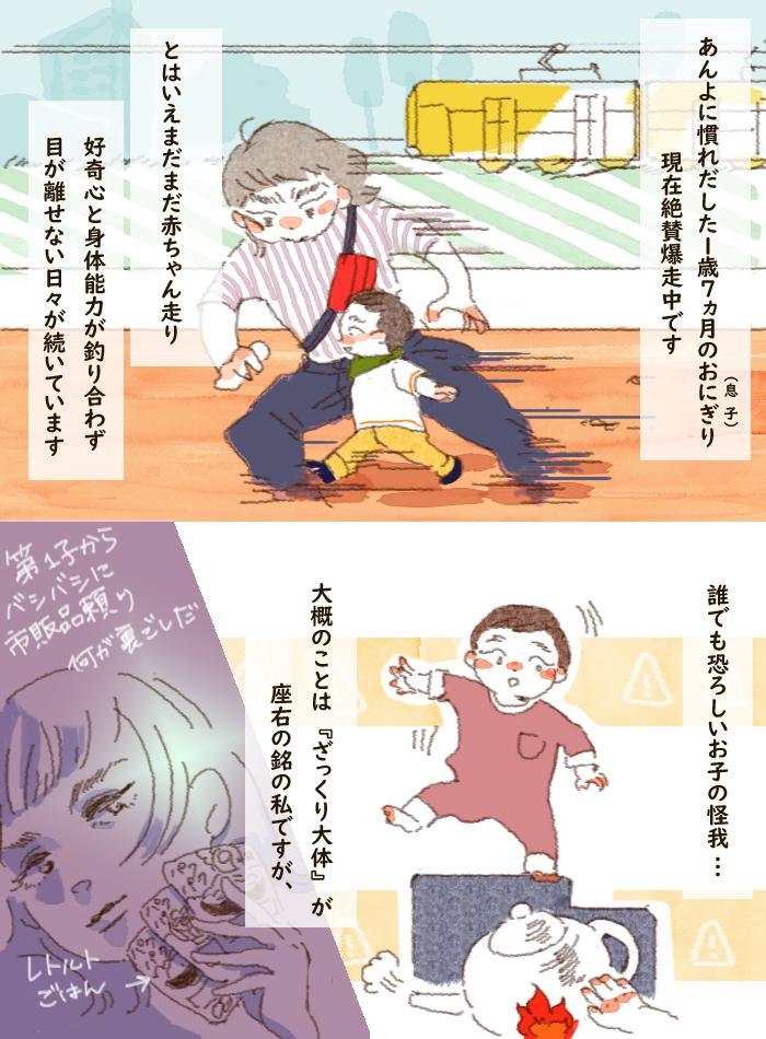 転んだ息子になんて声かけする?取り乱す私とは、違うタイプの夫。<第四回投稿コンテストNO.86>の画像1
