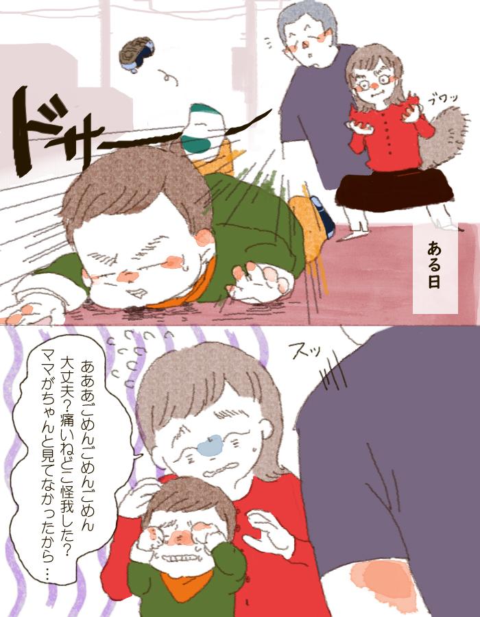 転んだ息子になんて声かけする?取り乱す私とは、違うタイプの夫。<第四回投稿コンテストNO.86>の画像4