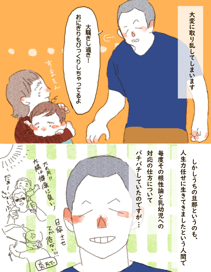 転んだ息子になんて声かけする?取り乱す私とは、違うタイプの夫。<第四回投稿コンテストNO.86>の画像3