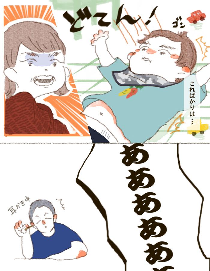転んだ息子になんて声かけする?取り乱す私とは、違うタイプの夫。<第四回投稿コンテストNO.86>の画像2