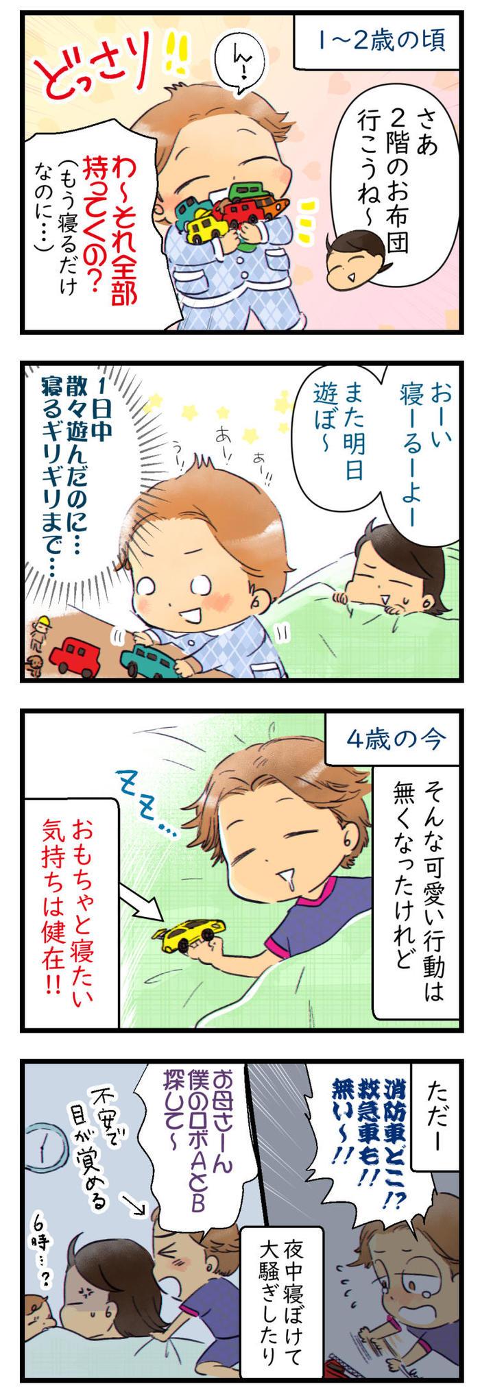 「寝室に持っていくおもちゃはひとつまで」快適に寝るために決めたことの画像1
