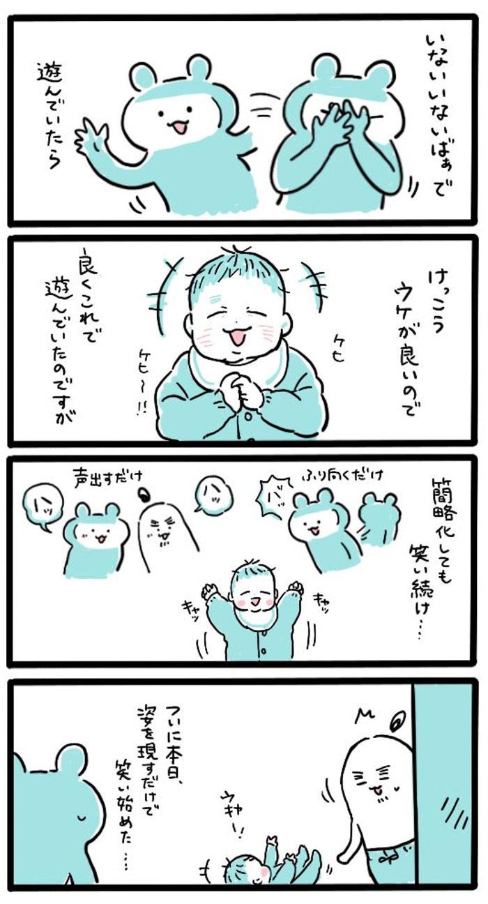激しいかんしゃく、落ち着いた…?悪気ない「そっくり!」にモヤァ…今週のおすすめ記事!の画像6