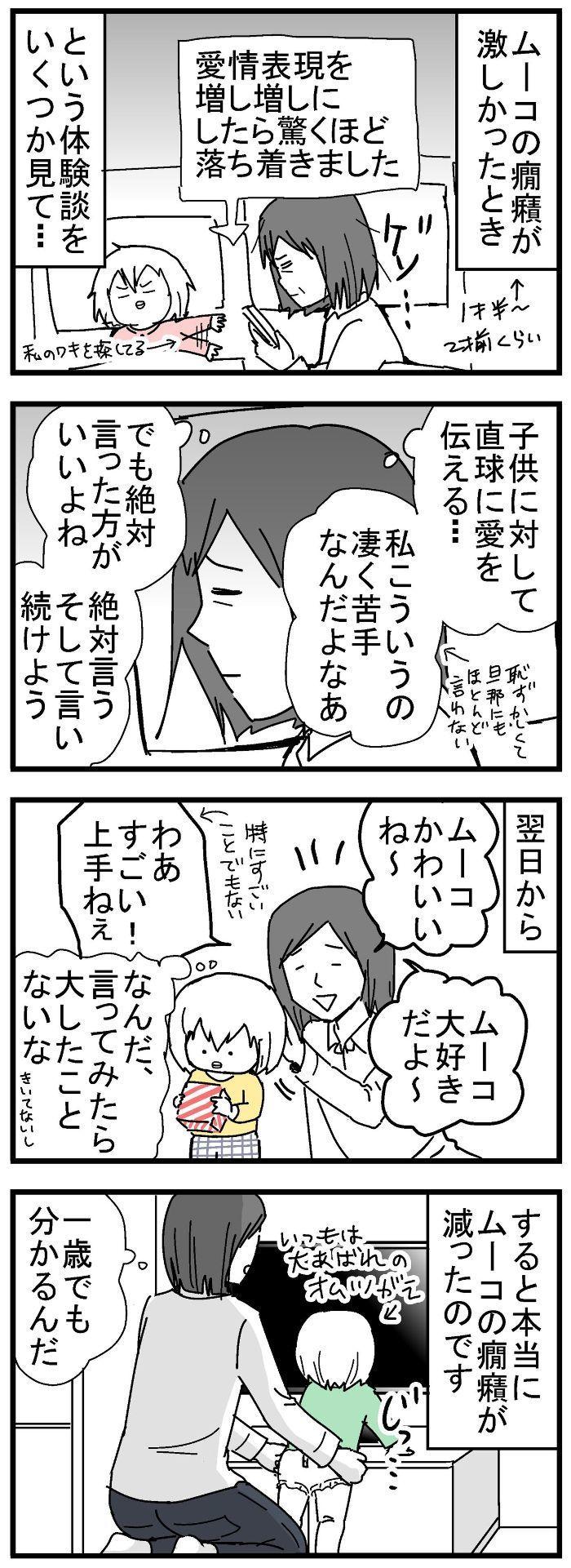 激しいかんしゃく、落ち着いた…?悪気ない「そっくり!」にモヤァ…今週のおすすめ記事!の画像1