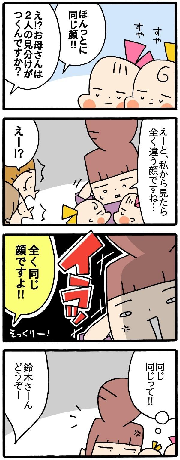 激しいかんしゃく、落ち着いた…?悪気ない「そっくり!」にモヤァ…今週のおすすめ記事!の画像3