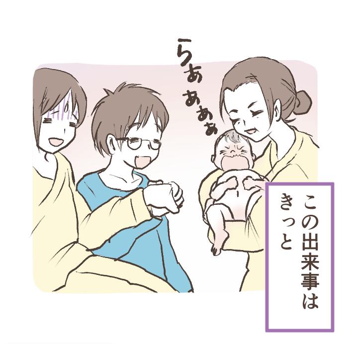 出産当日、立ち会い希望が病院に伝わっていない!?その時夫は…<第四回投稿コンテストNO.89>の画像8