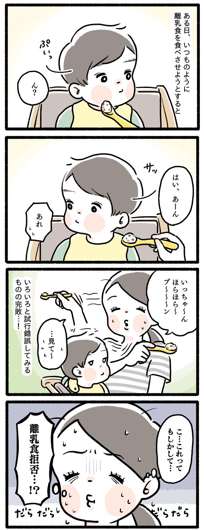 天才か...!離乳食を拒否の理由は、まさかコレ!?(笑)の画像1