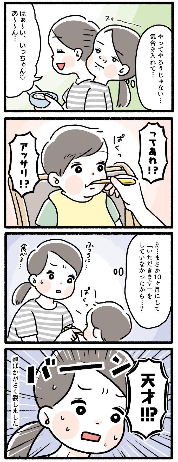 天才か...!離乳食を拒否の理由は、まさかコレ!?(笑)の画像3
