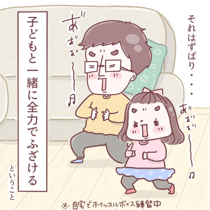 明るく元気な娘、もしかしておふざけ育児のおかげかも…?<第四回投稿コンテストNO.96>の画像4