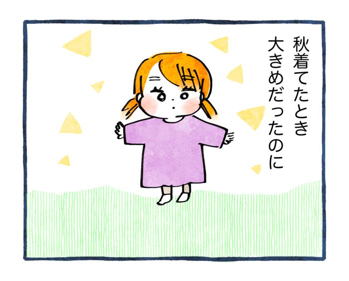 あっという間に、サイズアウトした服…。子どもの成長に、頭が追いつかない!の画像2