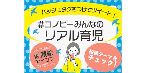 【募集中!】Twitterで応募!第1回#コノビーみんなのリアル育児!のタイトル画像