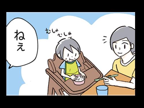 言葉を理解しはじめた息子の前で、円滑に会話する方法!<第四回投稿コンテストNO.99>のタイトル画像