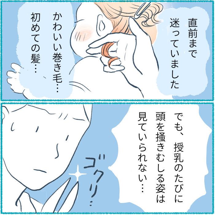 授乳中に髪を掻きむしる娘。初ヘアカットを決心するも、仕上がりはまさかの…!の画像8