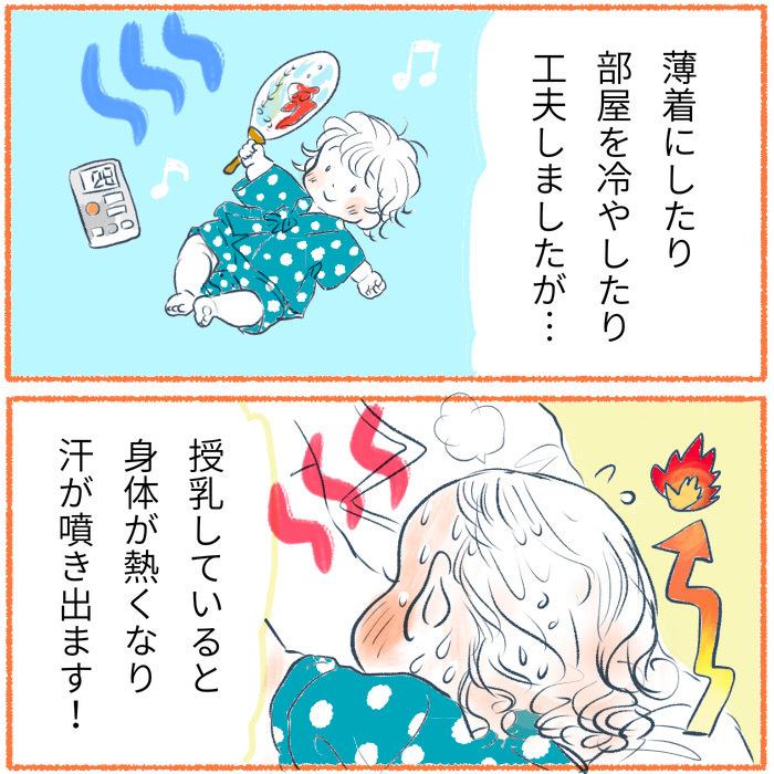授乳中に髪を掻きむしる娘。初ヘアカットを決心するも、仕上がりはまさかの…!の画像5