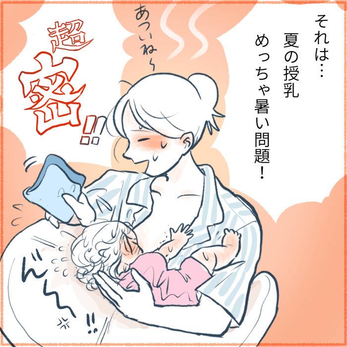 授乳中に髪を掻きむしる娘。初ヘアカットを決心するも、仕上がりはまさかの…!の画像3