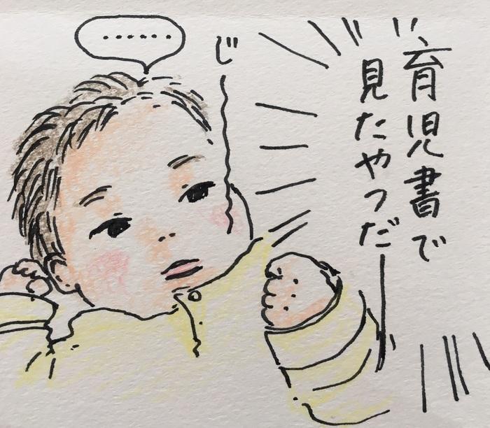 まわりに頼れず、孤独な0歳育児。そんな時、小さな手に救われた<第四回投稿コンテストNO.102>の画像3