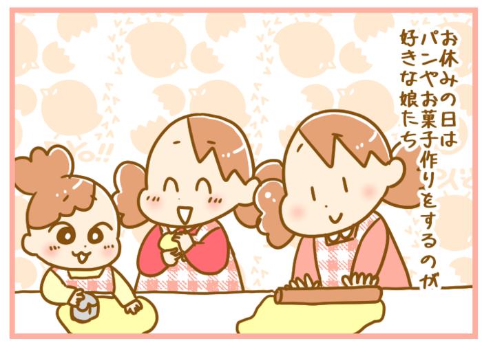 お菓子作りに飽きた頃にいいかも!?家族で楽しい「うどん作り」のすすめの画像1