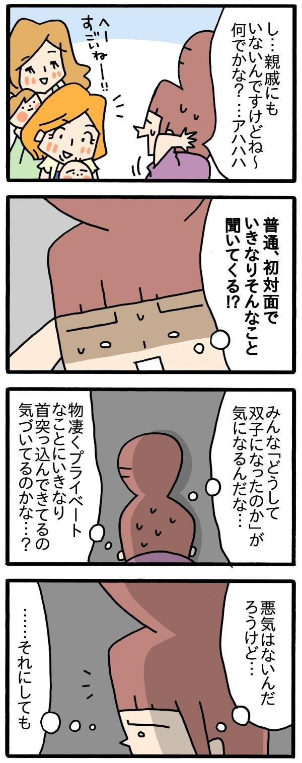 「双子ってことは不妊治療?」何気ない質問に、私がどうしてもモヤッとする理由の画像7