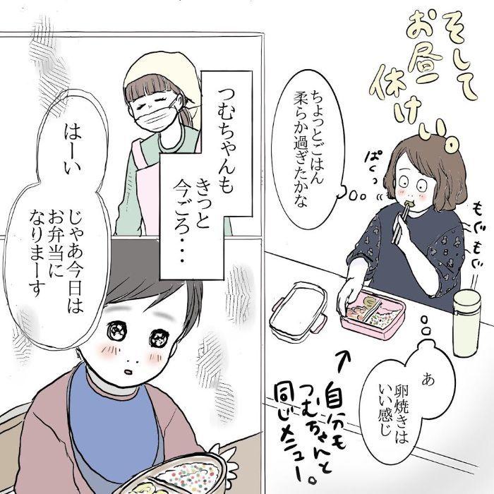 初めて子どもにお弁当をつくった。トキメキとともに思い出す、あの人の顔の画像25