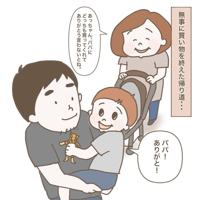 次男の誕生日は、長男が「上の子」になった記念日。パパの愛にウル〜<第四回投稿コンテストNO.109>の画像6