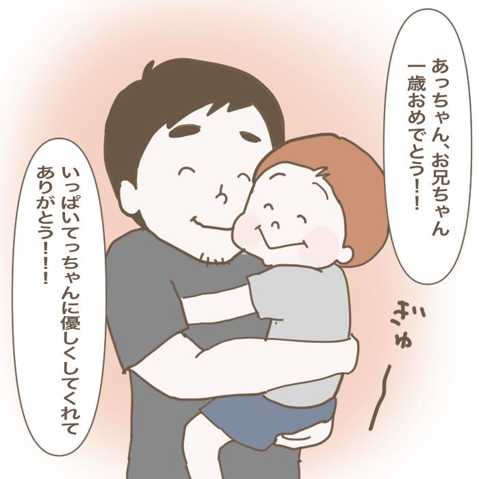 次男の誕生日は、長男が「上の子」になった記念日。パパの愛にウル〜<第四回投稿コンテストNO.109>の画像7