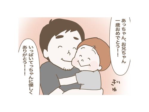 次男の誕生日は、長男が「上の子」になった記念日。パパの愛にウル〜<第四回投稿コンテストNO.109>のタイトル画像
