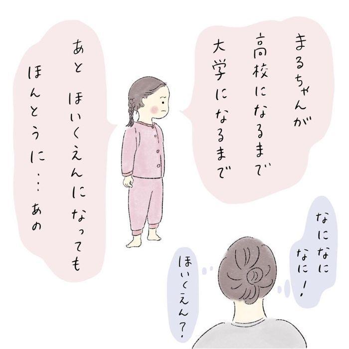 何気ないおしゃべりが、壮大な展開に!子どもとの会話に、心が震えた日の画像8