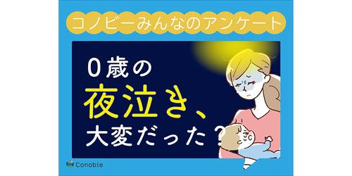 「抱っこ紐をつけ、自分は座りながら寝た」0歳の夜泣きエピソードのタイトル画像