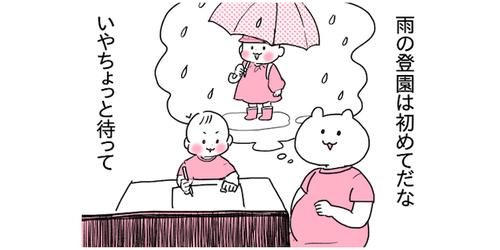 """梅雨シーズン到来!入園後はじめての""""雨予報""""で、ちょっと焦ってしまった話のタイトル画像"""
