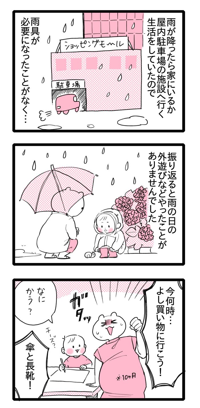 """梅雨シーズン到来!入園後はじめての""""雨予報""""で、ちょっと焦ってしまった話の画像2"""