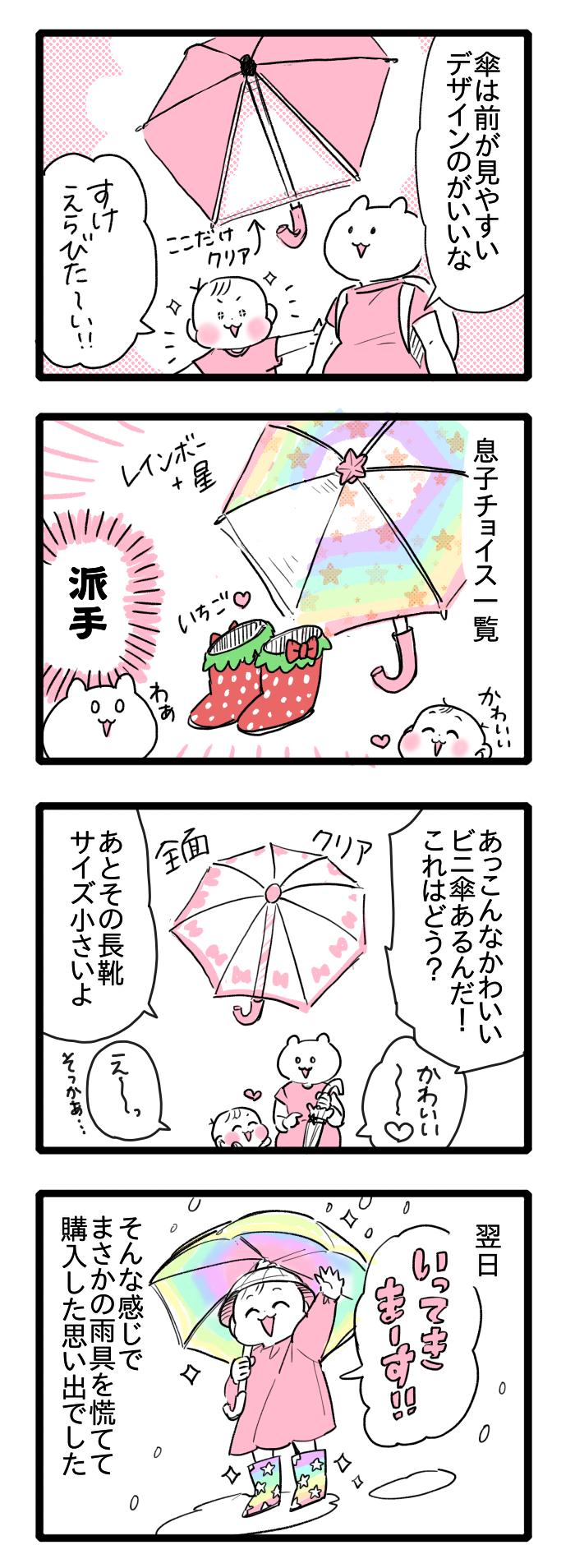 """梅雨シーズン到来!入園後はじめての""""雨予報""""で、ちょっと焦ってしまった話の画像3"""