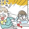 保育園では寝るのに、家だと寝ない〜〜!(涙)打開策となった、ある習慣のタイトル画像
