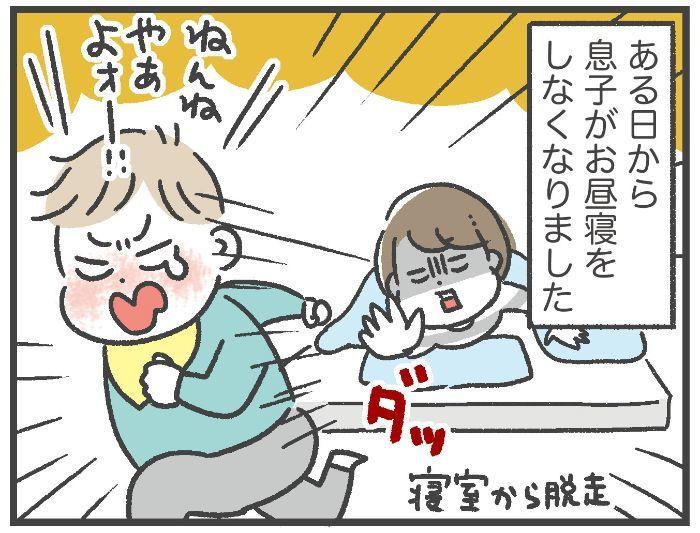 保育園では寝るのに、家だと寝ない〜〜!(涙)打開策となった、ある習慣の画像17