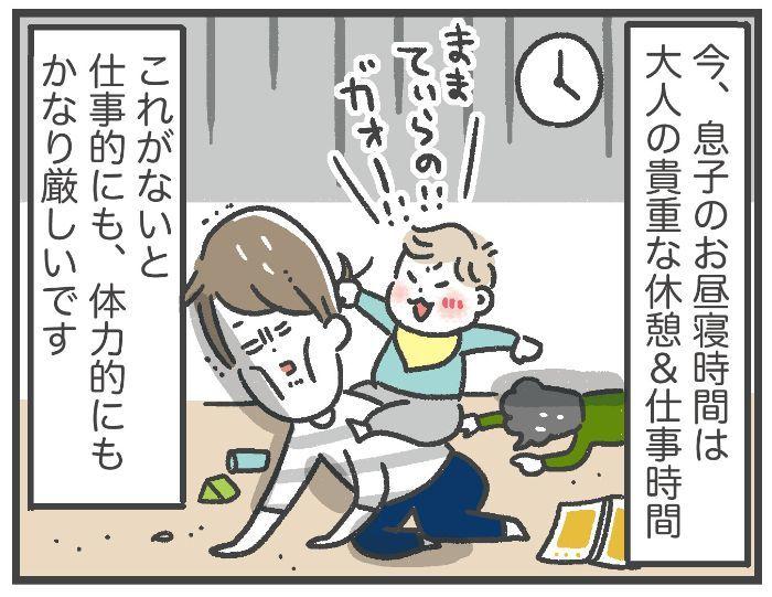 保育園では寝るのに、家だと寝ない〜〜!(涙)打開策となった、ある習慣の画像18