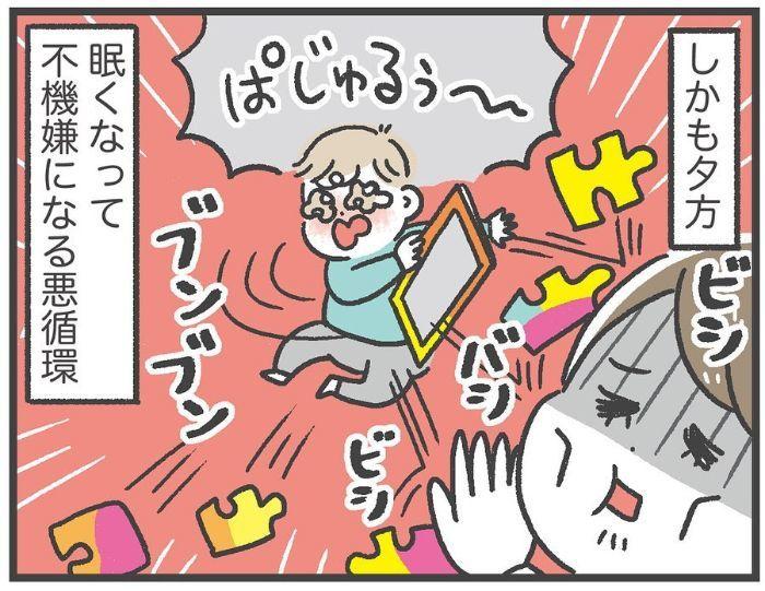 保育園では寝るのに、家だと寝ない〜〜!(涙)打開策となった、ある習慣の画像19