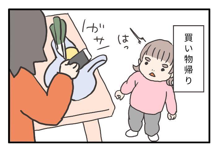 大人の真似っこブーム2歳。ものすごい勢いでインプットしてるものは…!?の画像4
